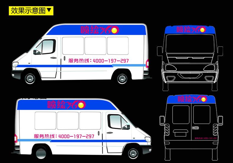 依维柯广告车身设计制作bode频相绘制图图片