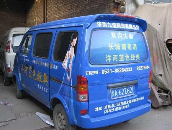 bgs面包车身广告制作|商务车车身广告制作物料|写真广告物料4000-197